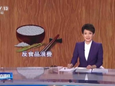 反食品浪费法草案首次提请审议,禁止宣传量大多吃