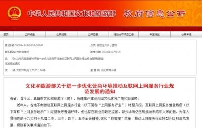 文旅部:严查上网服务场所违规接纳未成年人等行为