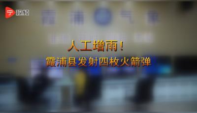 【宁视频 • 联盟】4声爆炸!霞浦彻夜向天求雨以解旱情