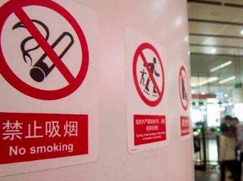 重要通知!这些地方全面禁止吸烟