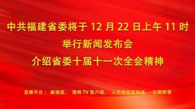 新宁德直播   中共福建省委将于12月22日上午11时举行新闻发布会 ,介绍省委十届十一次全会精神