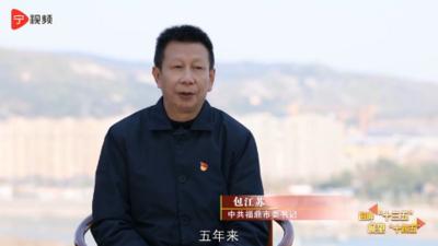 【宁视频•新年新声】包江苏:全力推进湾区开发  谱写福鼎新篇章