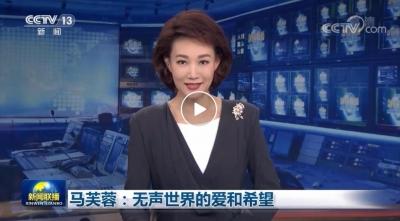 优秀!闽东医院马芙蓉名医上央视《新闻联播》,全国聚焦!