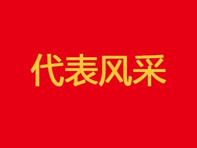 代表风采   郑仕炎:以担当践行社会责任