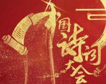 """快来参加!我市将举办中国红色诗词大会等""""一诵二会三字""""系列活动"""
