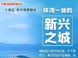 """聚焦福建两会丨""""十四五""""的宁德要建成③——环湾一体的新兴之城"""