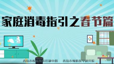 家庭消毒指引之春节篇