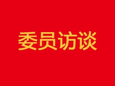 委员访谈 | 钟石木:让畲族文化与工艺美术品共同发展