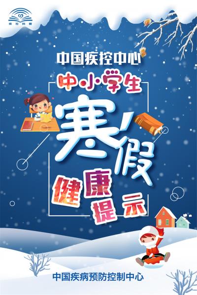 中国疾控中心中小学生寒假健康提示