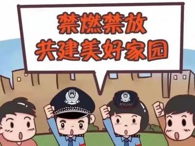 """【将烟花爆竹""""禁限放""""进行到底】我们重申:禁燃烟花爆竹 共守共享文明城市"""