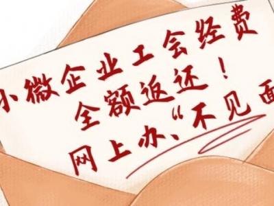 @全市小微企业:动动手指网上申请,工会经费全额返还!