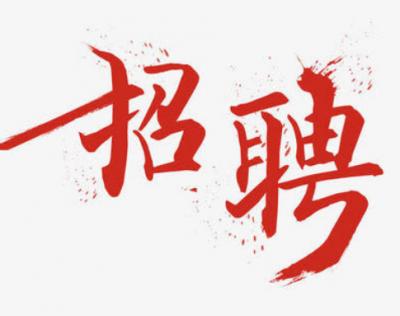 招聘信息 | 宁德市文化传媒集团(闽东日报社)2021年公开招聘工作人员公告