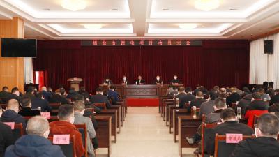 福鼎市锂电项目动员大会召开
