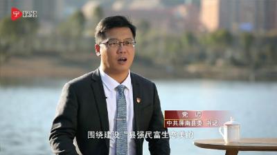 """【宁视频•新年新声】党帅:做好""""两篇""""文章   打造一流山区绿色工业基地"""