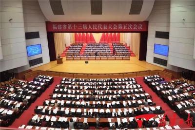 福建省十三届人大五次会议举行第二次全体会议