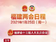 两会日历丨1月25日福建两会日程