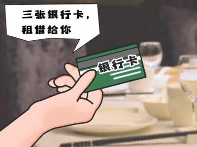 小心!将银行卡租借他人可能涉嫌犯罪