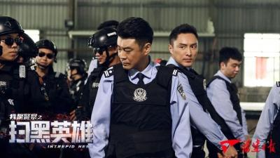 电影《扫黑英雄》上线,燃情诠释人民警察铮铮誓言!