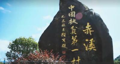 央广网丨春风又暖赤溪村