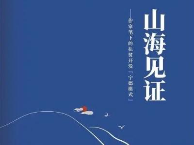 """北京回音壁 抒写脱贫攻坚""""宁德模式"""" 《山海见证》出版"""