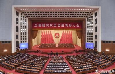 习近平:在全国脱贫攻坚总结表彰大会上的讲话(现场实录)