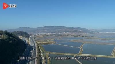 【宁视频 • 联盟】投资16.5亿!空中看霞浦东冲路