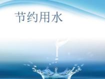 关于宁德市用户节约用水的倡议