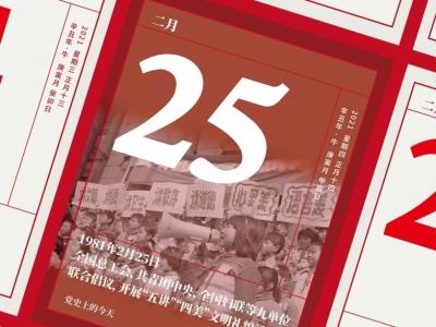2月25日:党史上的今天