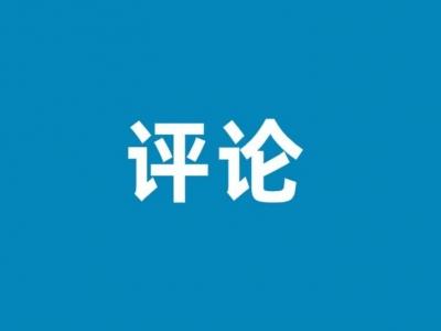 闽东日报评论:汲取精神力量 谱写宁德新篇