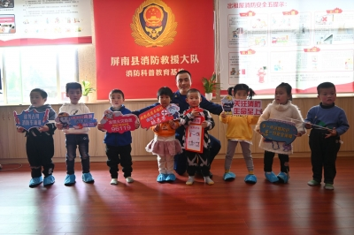 消防微课堂 教会孩子保护自己
