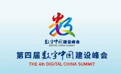倒计时6天!第四届数字中国建设峰会来了!首届数博会同步亮相