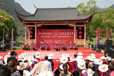 """宁德""""三月三""""畲族文化活动周启动仪式举行"""