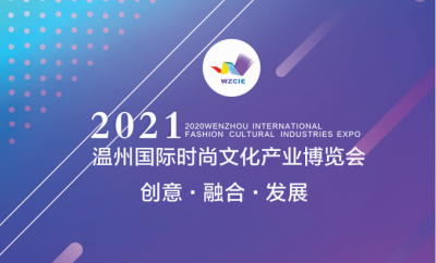 宁德城市文创主题馆将亮相2021温州文博会
