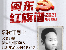 今日新宁德丨闽东红旗谱(26)