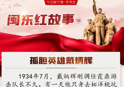今日新宁德   闽东红故事⑱孤胆英雄戴炳辉