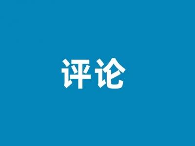 闽东日报评论员:坚定不移推动高质量发展