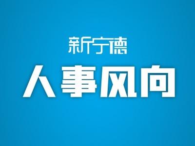 郭宁宁同志任福建省委委员、常委